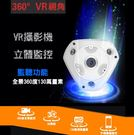 〔3699shop〕VR全景監控無線攝像頭 3D魚眼廣角 wifi攝影機 無線家用 手機監控器