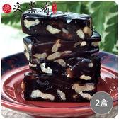 【采棠肴】南棗核桃糕2盒(600g/盒)