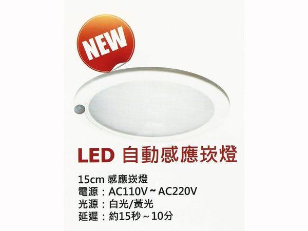 【燈王的店】《感應式LED照明崁燈》台灣製 全電壓 12W崁燈+感應器(崁入孔15CM)(白光/黃光) ☆ LED12