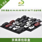 1:64 京商KYOSHO 奧迪 合金汽車模型 A3 A4 A5 A8 R8 Q7 A6 TT AD978『寶貝兒童裝』
