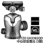 GITZO GH 3382QD 中心球型雲台 (24期0利率 免運 總代理公司貨) 3號雲台 WS2 二硫化鎢塗層