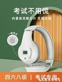 四六級聽力耳機大學英語四級專用三級六級專八調頻頭戴式耳麥 艾家