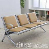 公共座椅 排椅候診椅三人位不銹鋼連排椅沙發等候椅公共座椅輸液椅機場椅 JD 玩趣3C
