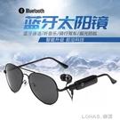 新款智慧藍芽耳機太陽鏡男士潮偏光蛤蟆鏡能音頻智慧眼鏡208 樂活生活館