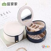 便攜首飾盒耳環收納盒小號耳釘耳墜盒子飾品盒項鍊戒指首飾整理盒