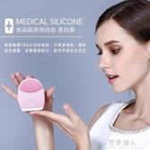 潔面儀矽膠充電式洗臉神器電動臉部洗面機毛孔清潔器  【快速出貨】