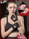 運動健身手套女防滑半指護手腕男器械訓練瑜伽鍛煉防起繭夏季薄款好樂匯