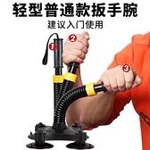扳手腕訓練器腕力器握力器男專業練手力小臂【步行者戶外生活館】