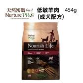 Nurture PRO天然密碼 低敏羊肉(成犬配方) 454g