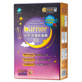 船井 burner倍熱 夜孅胺基酸EX 40粒/盒【i -優】