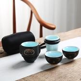 泡茶杯 創意過濾泡茶杯一壺兩杯旅行功夫茶具套裝便攜包陶瓷快客杯辦公室 名創