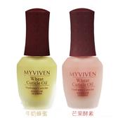 MYVIVEN 邁崴雅 牛奶蜂蜜/芒果酵素 指緣油 15ml 兩款可選【PQ 美妝】