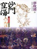 (二手書)沙門空海之唐國鬼宴(6):幻法