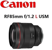 名揚數位 (一次付清) CANON RF 85mm f1.2 L USM 台灣佳能公司貨 參加活動送郵政禮卷3000元(08/31)