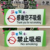 感謝您不吸煙標識牌門牌墻貼酒店請勿吸煙提示指示牌標牌飯店禁止吸煙標志標語