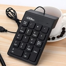 數字鍵盤 免驅動外接鍵盤財務數字鍵盤筆記本電腦數字鍵盤USB有線密碼鍵盤【快速出貨八折鉅惠】