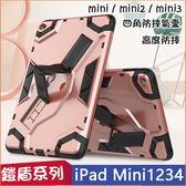 鎧盾系列 蘋果 iPad mini 123 保護殼 iPad mini4 手帶 支架 TPU+PC 平板殼 防摔氣囊 保護套 平板套
