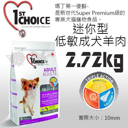 [寵樂子]《瑪丁-第一優鮮》迷你型犬低敏成犬羊肉-2.72KG