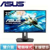 ASUS華碩 27型 極速電競螢幕 VG278QR