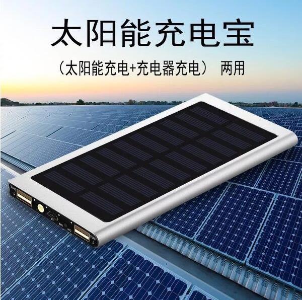 現貨 行動電源 50000MAH太陽能行動電源智慧手機通用