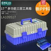 老A家用工具箱大號塑料三層多功能折疊工具箱結實耐用電工收納箱 愛麗絲精品igo