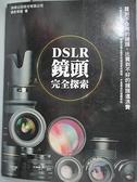 【書寶二手書T4/攝影_E52】DSLR鏡頭完全探索_攝影學園
