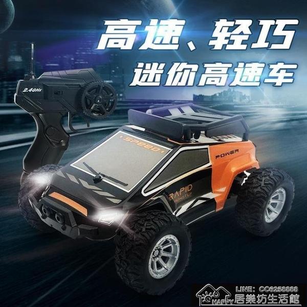 玩具車 男孩遙控充電 汽車高速越野車調速 充電遙控車抖音同【2021年終盛會】