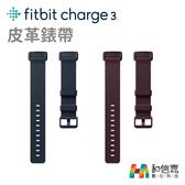 【和信嘉】Fitbit Charge3 專用 皮革錶帶 台灣群光公司貨