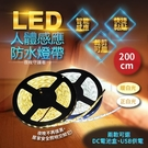 LED人體感應防水燈帶 2米 白光暖光智能感應燈條 櫥櫃燈 樓梯燈【BE0116】《約翰家庭百貨