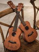安德魯尤克里里23寸烏克麗麗26小吉他女男ukulele成人學生初學者   居家物語