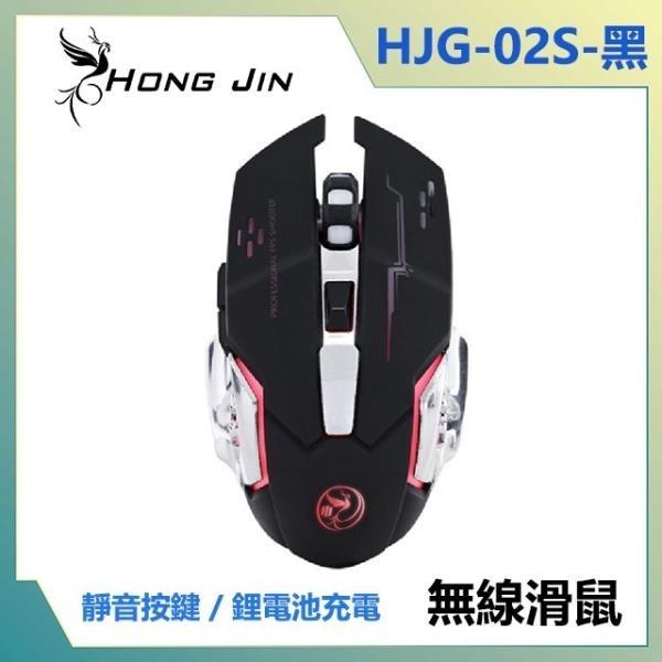 【南紡購物中心】宏晉 HongJin HJG-02 可充電的靜音無線電競滑鼠 (黑)