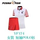 POSMA PGM 女裝 短袖 POLO衫 立領 網布 透氣 吸濕 排汗 白 紅 YF174