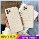 線條狗狗 VIVO X60 Y20 Y20s X50 pro Y50 Y19 Y12 Y17 手機殼 創意個性 直邊液態 保護鏡頭 全包邊軟殼