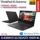 【ThinkPad】X1 Extreme 20MFCTO1WW 15.6吋i5-8300H四核SSD效能GTX1050Ti獨顯商務筆電(一年保固)