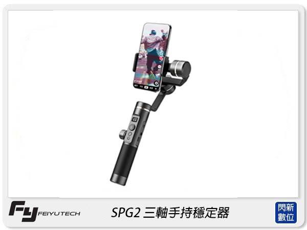 預購~ Feiyu 飛宇 SPG2 三軸 手持穩定器 防潑水 14小時續航 可外接腳架(不含手機)