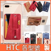 HTC Desire21 20 pro U20 5G U19e U12+ life 19s 19+ 插卡支架 透明軟殼 手機殼 保護殼