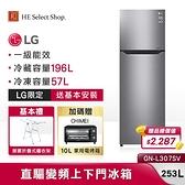 【贈基本安裝 2大豪禮加碼送】LG 樂金 253公升 直驅變頻 上下門 冰箱 GN-L307SV 星辰銀