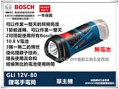 【台北益昌】德國 BOSCH 鋰電 手電筒 GLI 12V-80