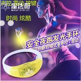 手腕帶熒光運動手環男女LED閃光發光夜跑演唱會 魔法街