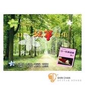 【小新的樂器館】琴韻箏曲選(三) 二十一弦箏曲集 三片CD