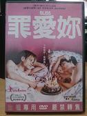 影音專賣店-J05-043-正版DVD*電影【罪愛妳】-艾芭羅爾瓦雀*文森茲凱佛