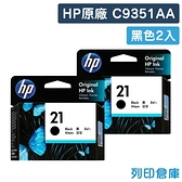 原廠墨水匣 HP 2黑組合包 NO.21 / C9351AA /適用 HP F2120/PSC1402/D1460/D2360/D2460/3920