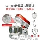 億貝斯特和面機家用小型廚師機110V攪拌機7L揉面機靜音攪面商用 自由角落