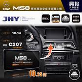 【JHY】10~14年BENZ C207 MS8安卓多媒體主機10.25吋螢幕*送4G聯網+LiTV影視1年