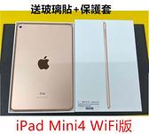 免運 WiFi版 apple iPad Mini4 128G LWiFi版 7.9吋 福利品
