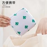 買1送1 姨媽巾收納袋防水布袋便攜衛生巾收納包【輕奢時代】