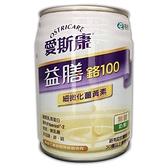 愛斯康 益膳 低GI鉻100配方 無糖 237ML*24瓶/箱加贈4瓶◆德瑞健康家◆