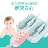 日式fasola棒冰雪糕矽膠創意無毒模具Dhh3997【潘小丫女鞋】