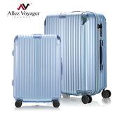登機箱 行李箱 旅行箱 20+24吋 PC金屬護角耐撞擊硬殼 法國奧莉薇閣 箱見恨晚系列