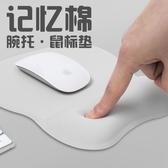 舒適記憶棉滑鼠墊辦公室3D手腕手托護手純色桌面帶護腕的膠墊 七夕禮物